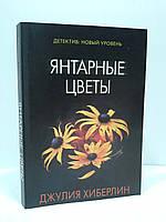 АСТ ДетективНовУр (мини) Хиберлин Янтарные цветы