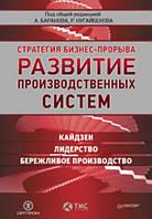Развитие производственных систем. Баранов А. А., Нугайбеков Р. А.