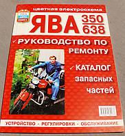 Руководство по ремонту мотоцикла  Ява