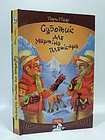 Теза НПБ Маар Суботик для Мартіна Пляшкера Кн. 4 (8+12 років), фото 1