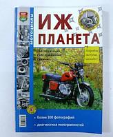 Руководство по ремонту мотоцикла  ИЖ Планета