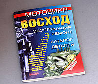Книга по ремонту мотоцикла Восход