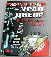 Книга по ремонту мотоцикла Днепр, Урал