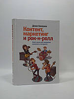 Эксмо МИиФ Каплунов Контент маркегинг и рок н рол Книга муза для покорения клиентов в интернете