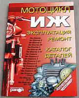 Книга по ремонту мотоцикла  ИЖ