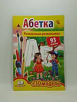 Пегас Розвивальна розмальовка А4 Абетка (з наліпками)