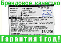 Аккумулятор для LG CU915Vu 1000 mAh, фото 1