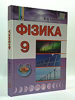 Фізика 9 клас Сиротюк Генеза