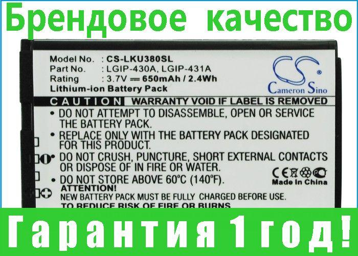 Аккумулятор для LG G100 650 mAh