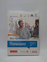 Ранок Без проблем Польська Високий рівень В2-С1 Мобільний мовний курс Яснос, фото 1