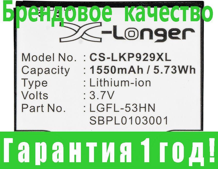 Аккумулятор для LG Doubleplay 1550 mAh