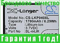Аккумулятор для LG Prada 3.0 1700 mAh, фото 1