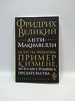 Эксмо ВеликЛичн (мини) Великий Анти Макиавелли, фото 1