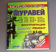 Книга по ремонту мотоцикла  Муравей