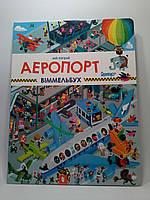 АртБукс Мій перший віммельбух Аеропорт