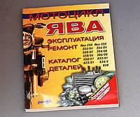 Книга по ремонту мотоцикла  Ява