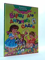 Пегас Улюблені автори Вірші для дитячого садка