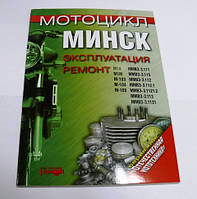Книга по ремонту мотоцикла  Минск