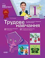Трудове навчання. 1 клас (за підручником В. К. Сидоренка, Н. В. Котелянець)