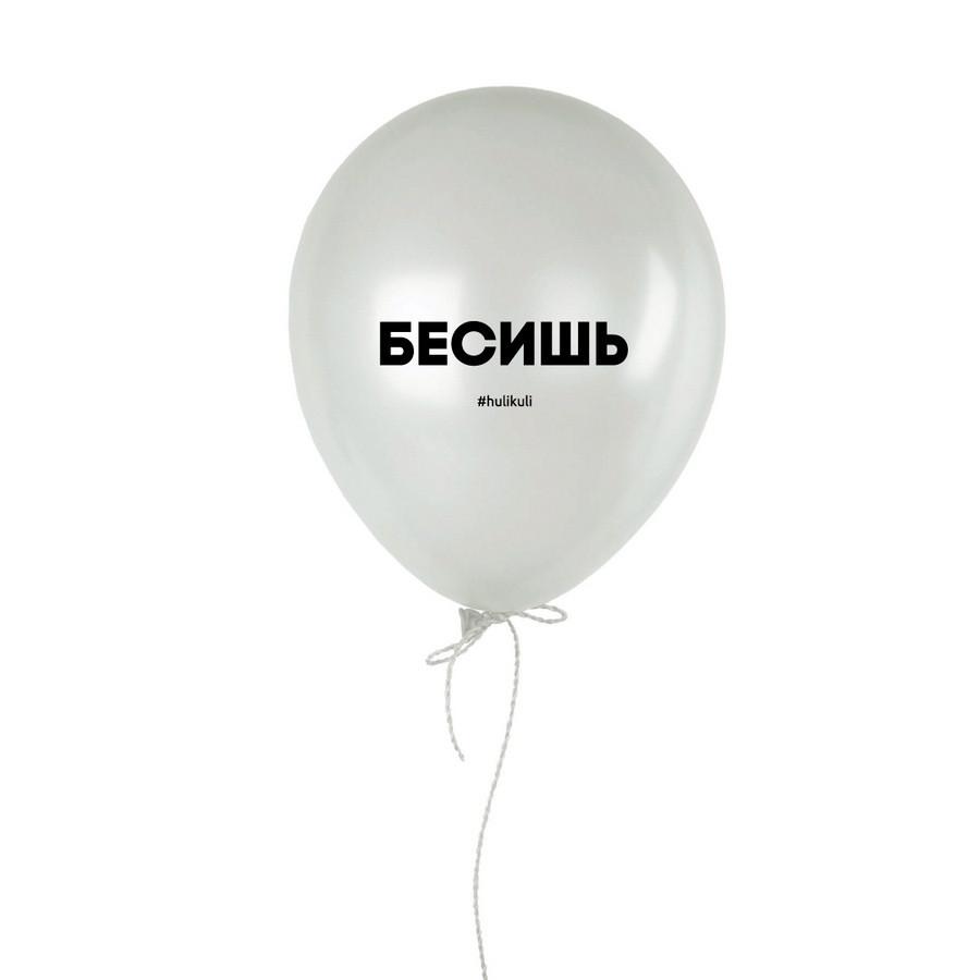 """Кулька надувна """"Бесишь"""" білий 30 см"""