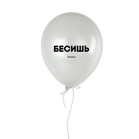 """Кулька надувна """"Бесишь"""" білий 30 см, фото 2"""