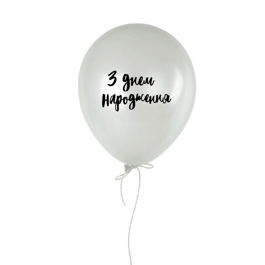 """Надувний кулька """"З днем народження"""" білий 30 см"""