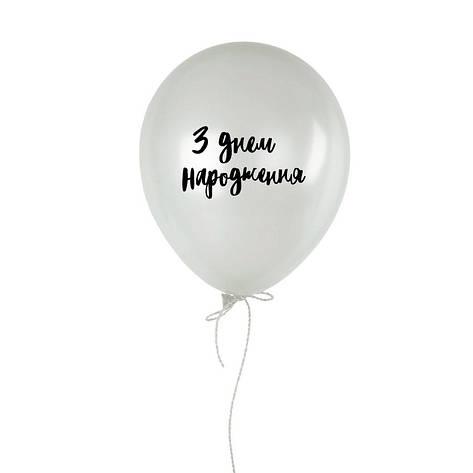 """Надувний кулька """"З днем народження"""" білий 30 см, фото 2"""