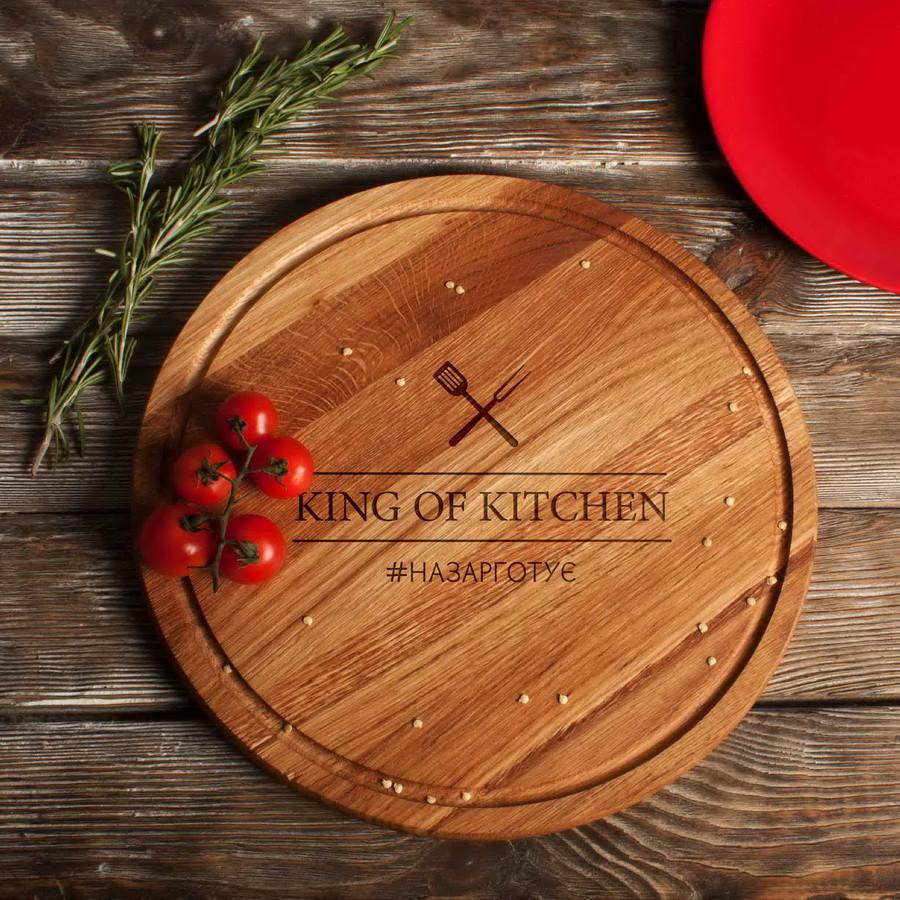 "Доска для нарезки ""King of kitchen"" 35 см персонализированная"