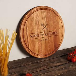 "Доска для нарезки ""King of kitchen"" 35 см персонализированная, фото 2"