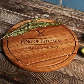 "Доска для нарезки ""King of kitchen"" 35 см персонализированная, фото 3"