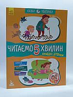 Ранок Кенгуру Казки хвилинки 5+ Кумедні діточки Читаємо 5 хвилин (по складах), фото 1