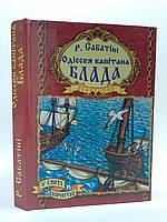 Септіма У світі пригод Сабатіні Одіссея капітана Блада, фото 1