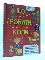 Віват Петрановська Що робити коли 2 (6+), фото 1