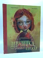 ВСЛ Гагеруп Дівчинка яка рятувала книжки Видавництво Старого Лева