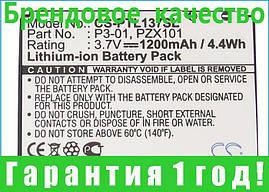 Аккумулятор для Pharos PTL137A 1200 mAh