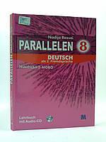 008 кл НП 008 кл Нім мова Басай (4й рік 2 ін.мова) Підручник Parallelen 8 Методика, фото 1
