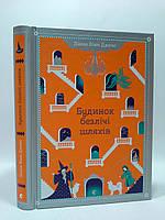 ВСЛ Дивовижні світи Джонс Будинок безлічі шляхів Кн.3 (11+15 років) Видавництво Старого Лева
