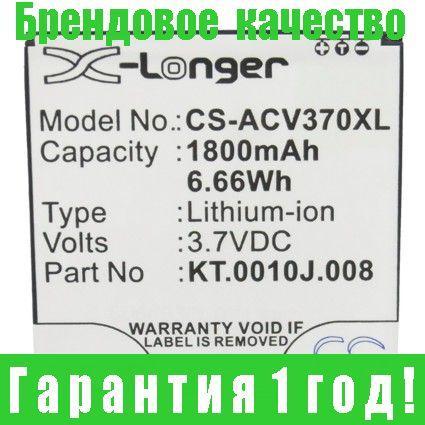 Аккумулятор для Acer Liquid E2 Dou 1800 mAh