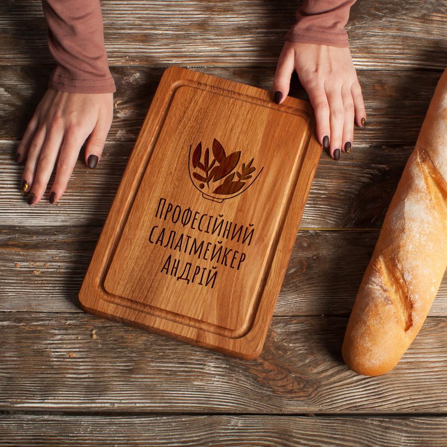 """Доска разделочная """"Професійний салат-мейкер"""" S именная"""
