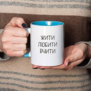 """Кружка """"Жити. Любити. Вчити."""" на подарунок вчителю, фото 2"""