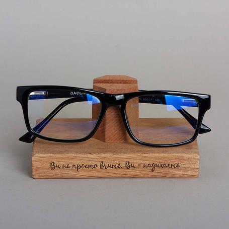 """Підставка для окулярів """"Ви не просто вчите. Ви надихаєте"""" Подарунок вчителю, фото 2"""