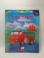 Пегас Наліпкові мозаїки Транспорт, фото 1