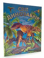 Промінь Світ динозаврів (подарунковий випуск), фото 1