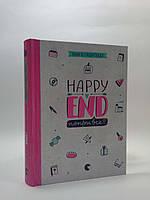 ВСЛ Грьонтведт Кн.4 Happy end попри все Видавництво Старого Лева