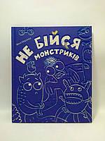 ВСЛ Миронюк Не бійся монстриків (3+6 років) Видавництво Старого Лева