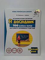 Освіта НУШ Методичний посібник Я дослідник 100 мовних вправ для розвитку дослідницьких умінь учнів Вашуленко