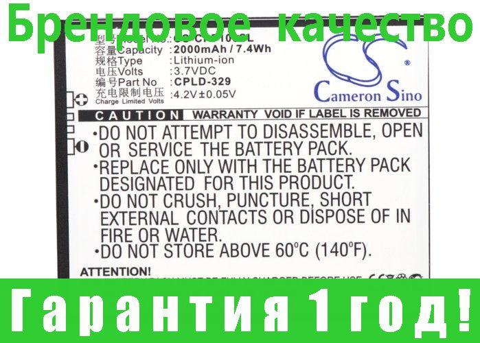 Аккумулятор для Coolpad 8297W 2000 mAh