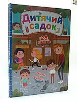 БАО Книжка з секретними віконцями Дитячий садок
