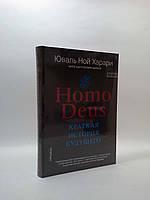 Эзо Харари Homo Deus Краткая история будущего Синдбад Офсет ТВ, фото 1