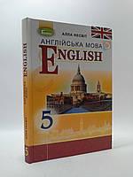 Генеза НУШ  Навчальний підручник Англійська мова 5 клас Несвіт